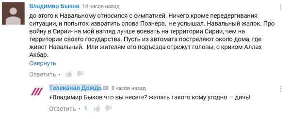 Современная журналистика - ДИЧЬ!