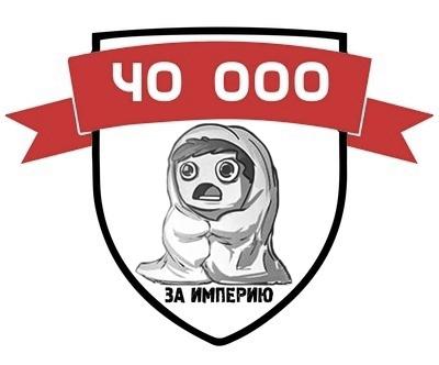 38-е тысячелетие Лига 40000-го года, Лига сорокотысячников, Лига 40к, За империю, Шоб её
