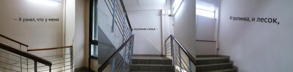 Писать на стенках лестниц строчки песен, доказательства теорем итд, чтоб откладывалось в подкорку