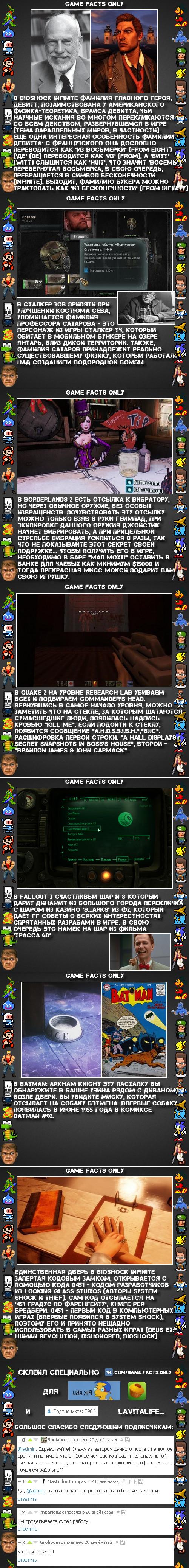 Факты из Игр (часть LXVI) Длиннопост, Факты, Игры, Game facts only, Bioshock infinite, Stalker Call of Pripyat, Batman Arkham Knight, Quake 2