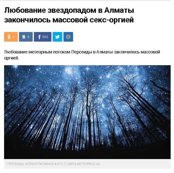 Жаль меня не было Алматы, Оргия, Звездопад, Страсти, Новости