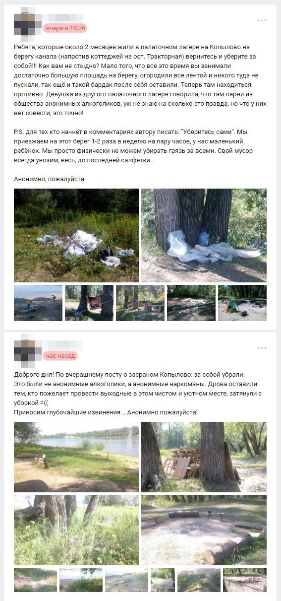 Анонимно пожалуйста Уборка, Лес, Паблик, ВКонтакте