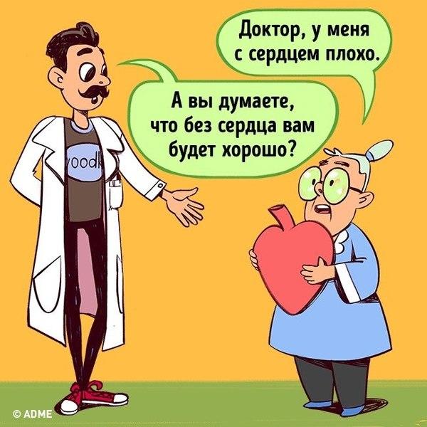 Если б я был врачом... Врачи, Юмор, Скоммунизжено, Adme, Жизненно