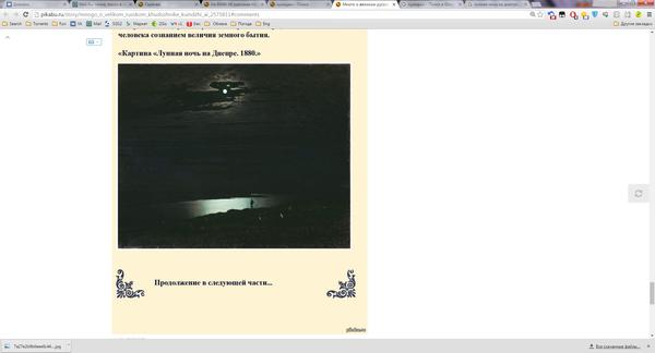 Лунная ночь на Днепре... со свидетелем внезапно, картина, свидетель, Куинджи