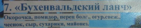 Ланч для крепышей Меню, Кафе, Салат, Бухенвальд