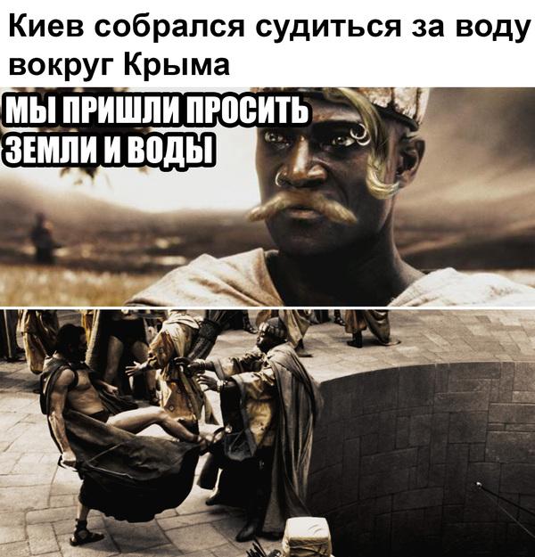 Извините, но это Россия! Политика, Юмор, Крым, Украина, 300 спартанцев