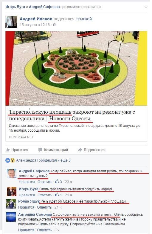 Когда депутаты не особо знают свой же город.. Тирасполь, одесса, депутаты, Украина, Приднестровье