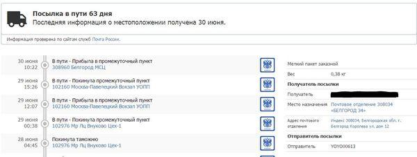 Еще одна кража на почте России ФГУП, Почта, Почта России, Вор, Телефон, Xiaomi, Длиннопост