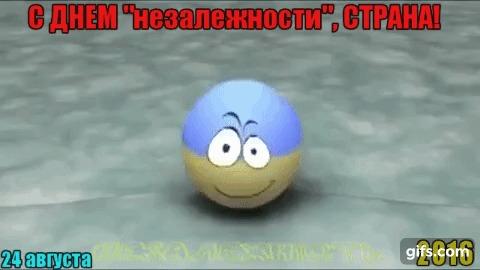 """С праздником """"побратимы""""... Политика, Украина, Киев, Россия, Гифка"""