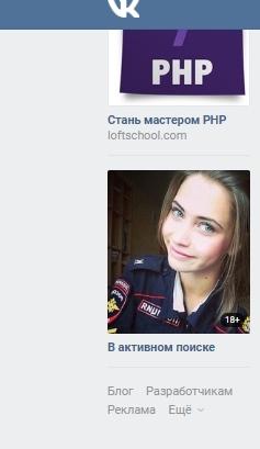 Открываю я значит вк... ВКонтакте, Поиск, Реклама, Меня ищут