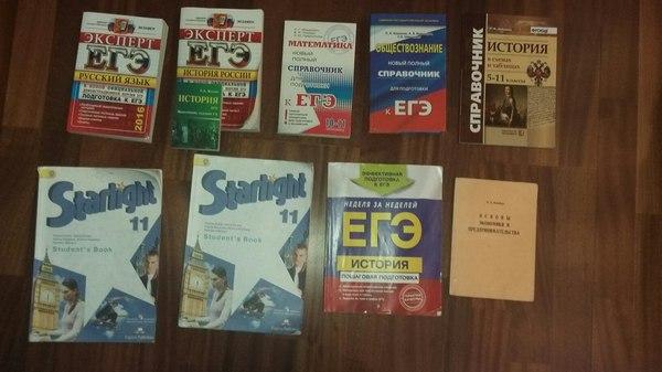 Учебники и пособия в добрые руки. Учебник, Пособие, Егэ, История, Обществознание, Экономика, Ангийский, Отдам