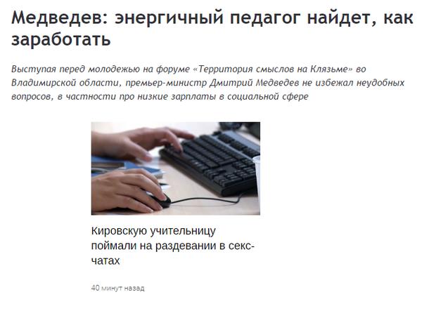 Когда твои слова воспринимают буквально Дмитрий Медведев, Слова, Учитель, Зарплата, Политика