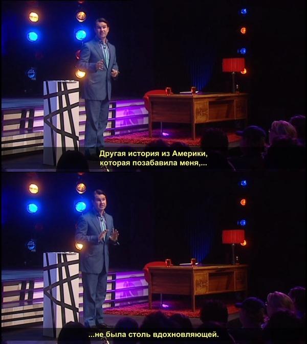 Леденец. Джимми Карр - вживую, 2004 год, Stand-Up, Раскадровка, Длиннопост, Минет