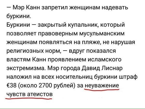 Красава ВКонтакте, Канны, Религия