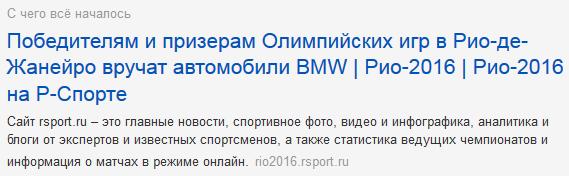 Интересно, а в Германии спортсменам дарят Российские Лады?