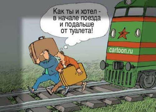 Немного транспортных историй Поезд, Поездка, Соседи, Пассажиры, Люди