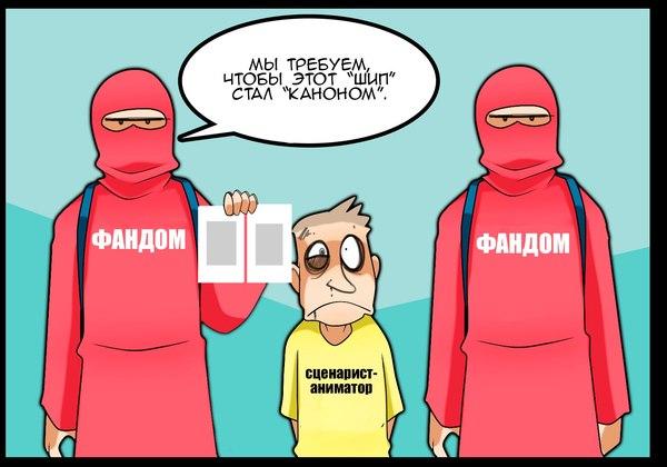 Фанаты экстремисты Jago, Комиксы, Шиппинг, Фанаты