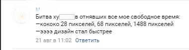 Дуров vs. Новый Дизайн VK