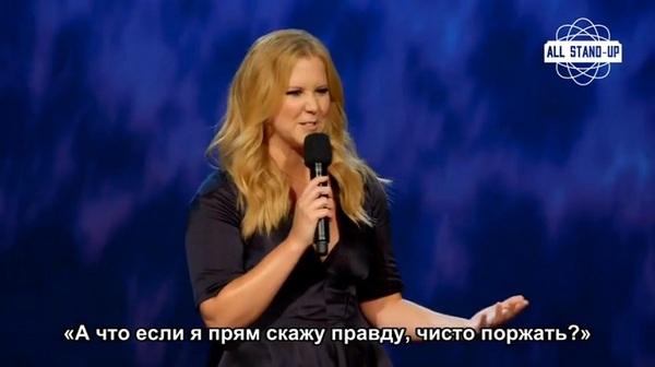 Эми Шумер о честности