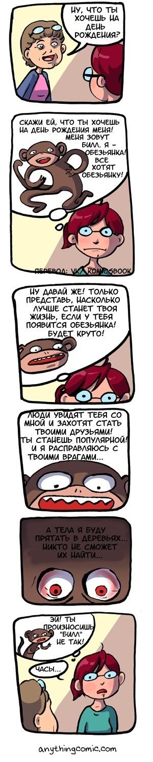 Навязчивая идея Перевод, Комиксы, Мысли, Обезьяна, Anythingcomic, Длиннопост