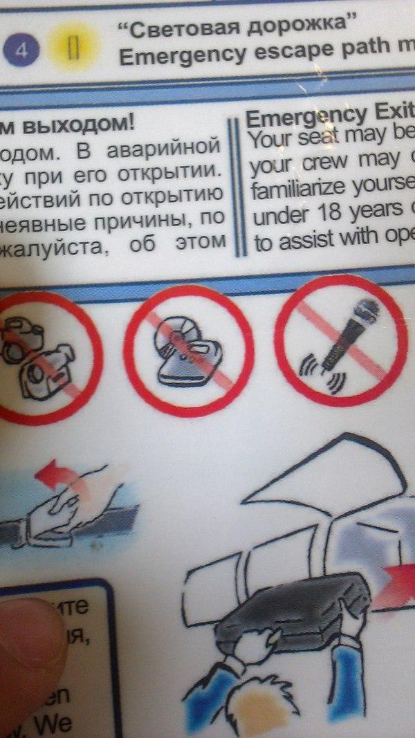 Запрет на использование покеболов в самолёте. Pokemon GO, Покебол, Самолет, ДИСК, Запрет