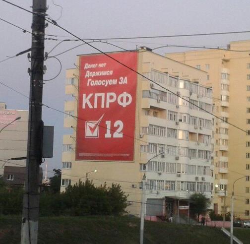 Денег нет, держимся. Кпрф, Дмитрий Медведев, Денег нет но вы держитесь, Политика, Не реклама