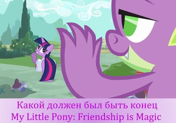 Зрители my little pony friendship is magic геи