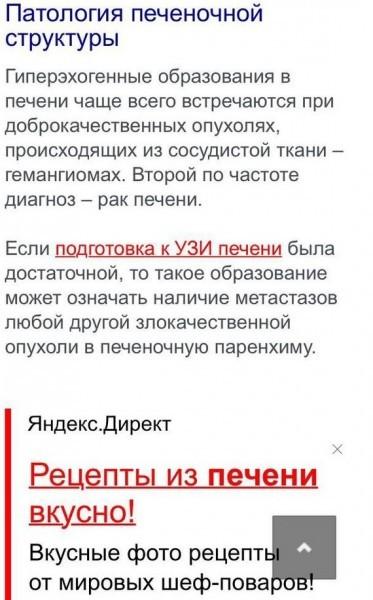Шедевры медицинской рекламы от Яндекс-Директа Яндекс директ, Яндекс, Печень, Рецепт, Черный юмор, Реклама, Медицина