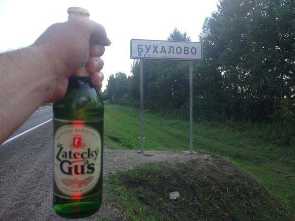 Место, где многие  бывают по выходным :D Россия, Деревня, Смешное название