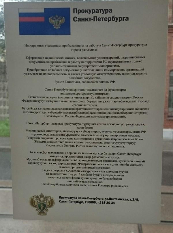 Прокуратура Санкт-Петербурга пзрхаьвоковдоыо Внимание, Прокуратура, Шутить не станет, Много букв