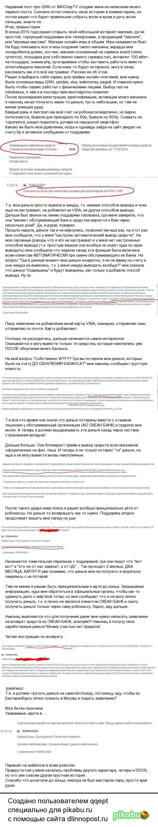 Как я потерял деньги в robokassa.ru Robokassa, Потеря, Клиентонеориентированность, Длиннопост, Rust, Грусть