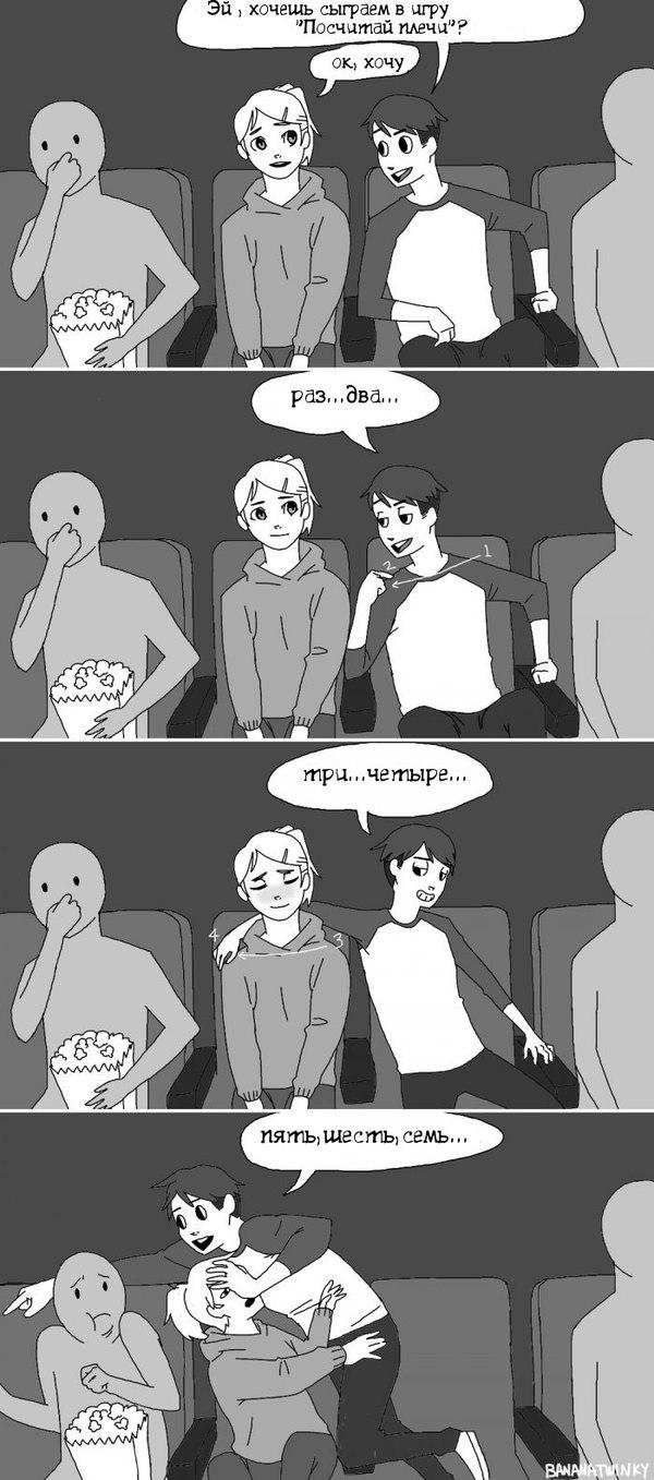 Посчитай плечи Кинотеатр, Свидание, Длиннопост