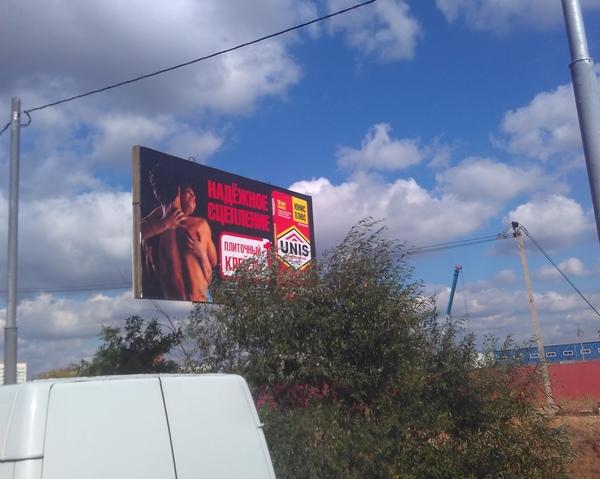 Надежное сцепление Реклама, Билборд, Ситуация на дороге, Клей, Сцепление