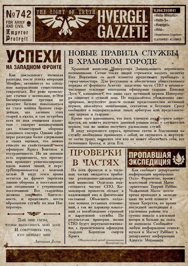 Имперские новости Warhammer 40k, Газеты, Новости, Imperium, Длиннопост