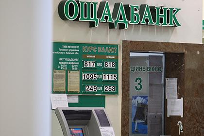 Украинский банк подал иск в расчете получить от России миллиард долларов за Крым События, Политика, Украина, Крым, Иск, Миллиарды, ОщадБанк, Lenta ru