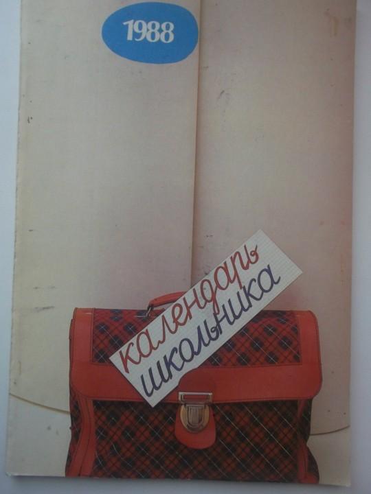 Календарь школьника. Новосибирцы отзовитесь) Помощь, Новосибирск, Почта, Посылка, СССР, Календарь, Длиннопост