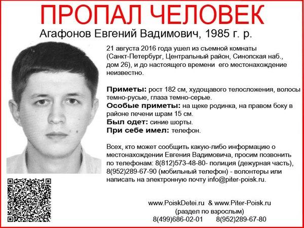 Санкт-Петербург, пропал человек! Пропал человек, Поиск людей, Санкт-Петербург, Помощь