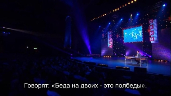 Полбеды Раскадровка, Прикол, Stand-Up, Stand up