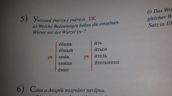Русский как иностранный для немки Русский язык, Немцы, Великий могучий, Сложности языка