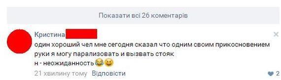 Талант Отношения, Секс, ВКонтакте