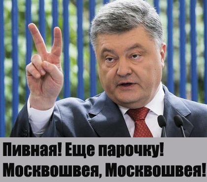 Порошенко усмотрел возвращение России в «сталинские 30-е» Украина, Политика, Москва