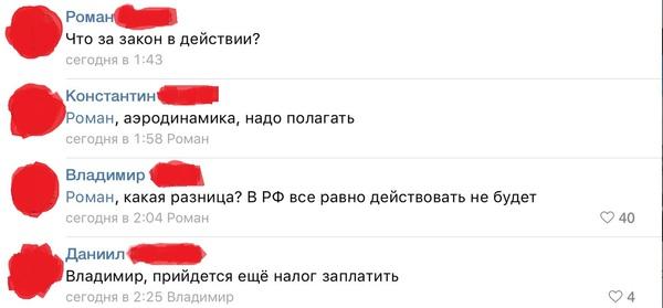 О законах в России ВКонтакте, Комментарии, Законом не запрещено, Видео