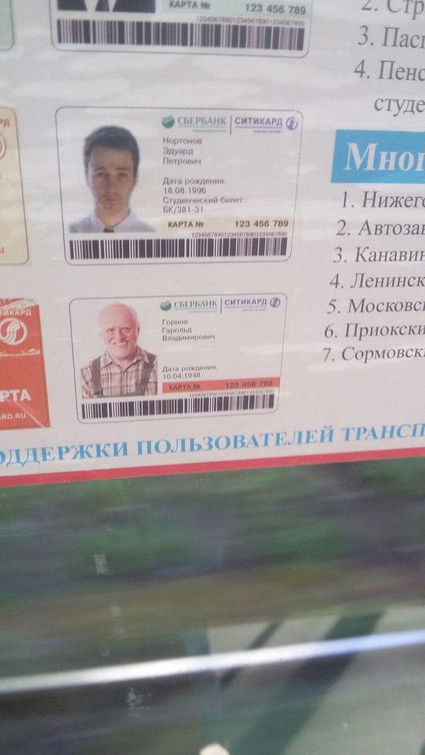Обычные пассажиры нижегородского трамвая... Бибер, Гарольд, Эдвард Нортон, Трамвай, Проездной, Нижний Новгород, Длиннопост