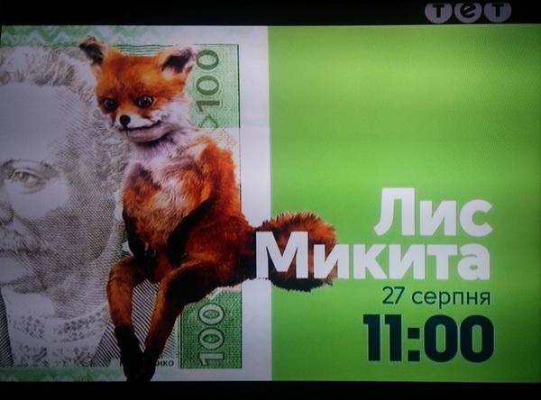 Реклама мультика на ТВ Телевидение, Упоротый лис, Мультфильмы