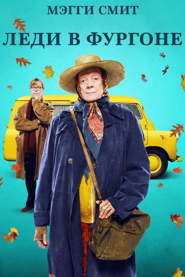 """Советую посмотреть: фильм """"Леди в фургоне"""" Советую посмотреть, Фильмы, Мэгги Смит"""