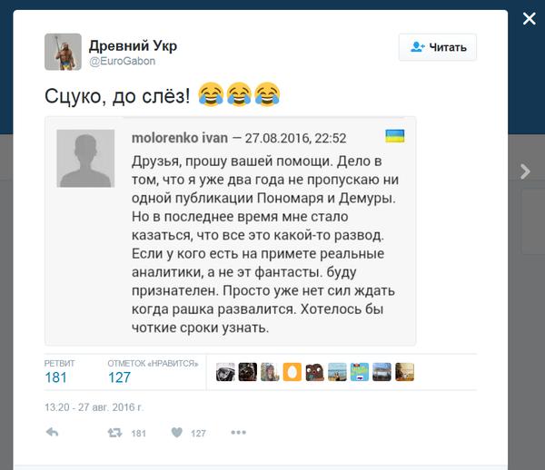 """""""Караул устал"""" (с) Украина, 404, Политика, Скриншот, Twitter"""