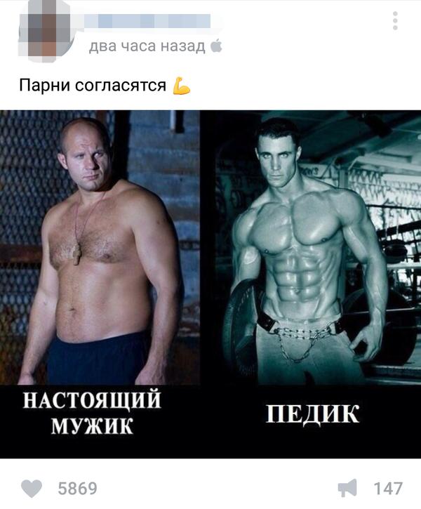 Когда большинство - идиоты Федор Емельяненко, Грег Плитт, Группа вк, Толпа
