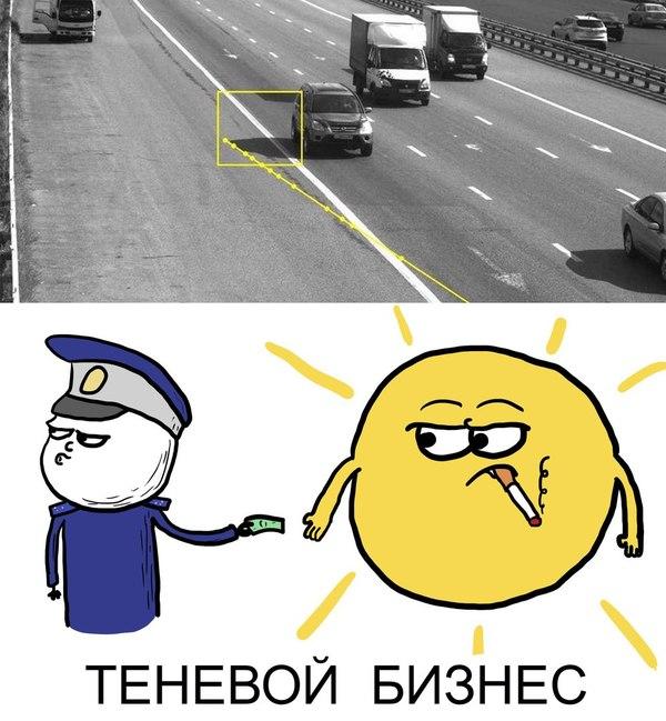 В Москве водителя оштрафовали за пересечение сплошной линии ТЕНЬЮ АВТОМОБИЛЯ