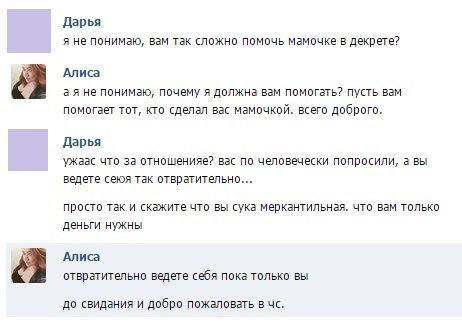 Что ж там за сумка такая, мне прям интересно стало Наглость, Декрет, ВКонтакте, Скриншот