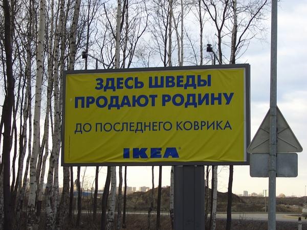 На волне постов про ИКЕА ИКЕА, Шведы